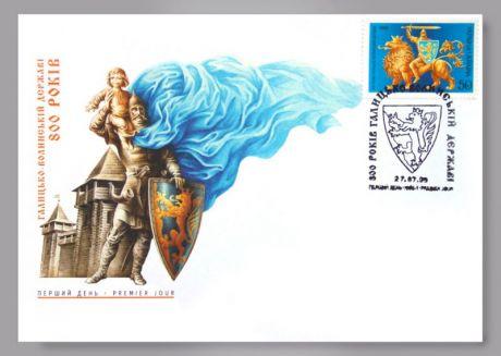 800-let-galicko-volynskomu-knyajestvu-pochtovyy-konvert_shtanko_aleksey_1370983018