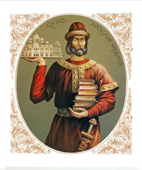 Как жил украинский народ, М. Грушевский, князь Ярослав Мудрый
