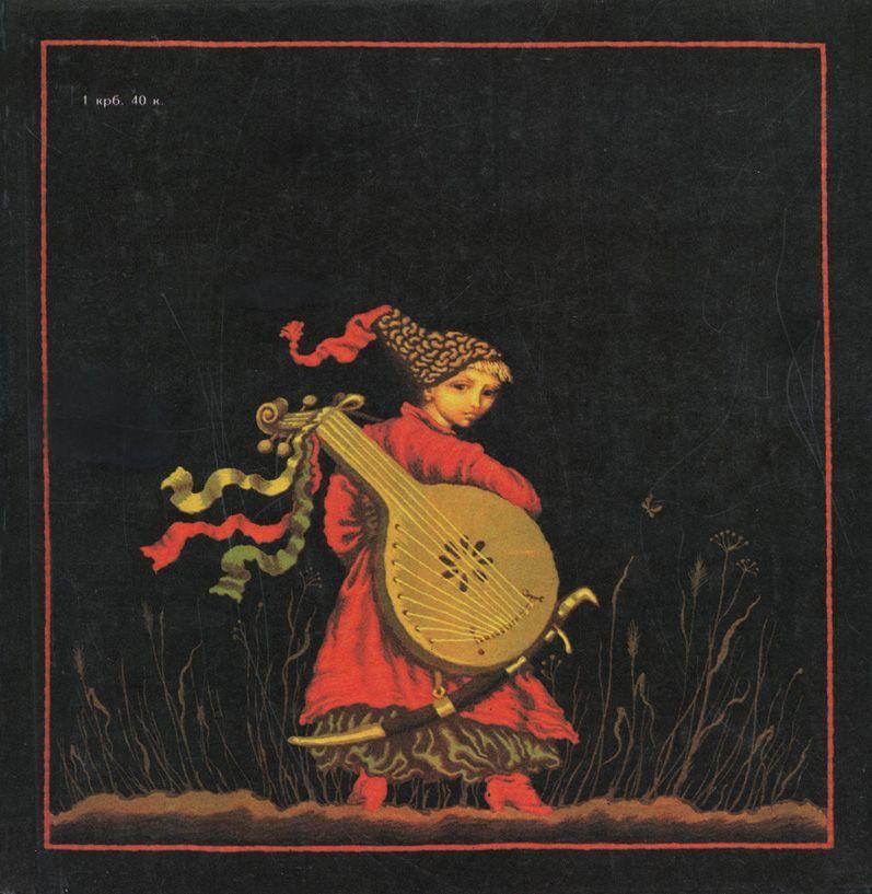 Михайлык - джура козацкий