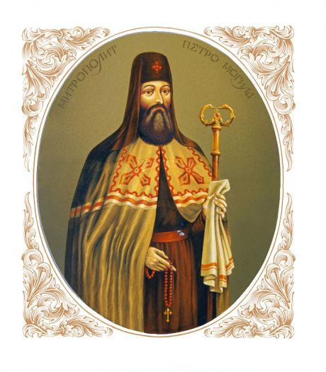 Митрополит Петро Могила.