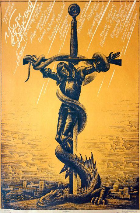 Плакат к кинофильму М.Захарова Убить Дракона