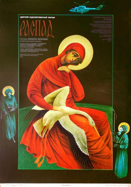 Постер к кинофильму Распад (о Чернобыле)