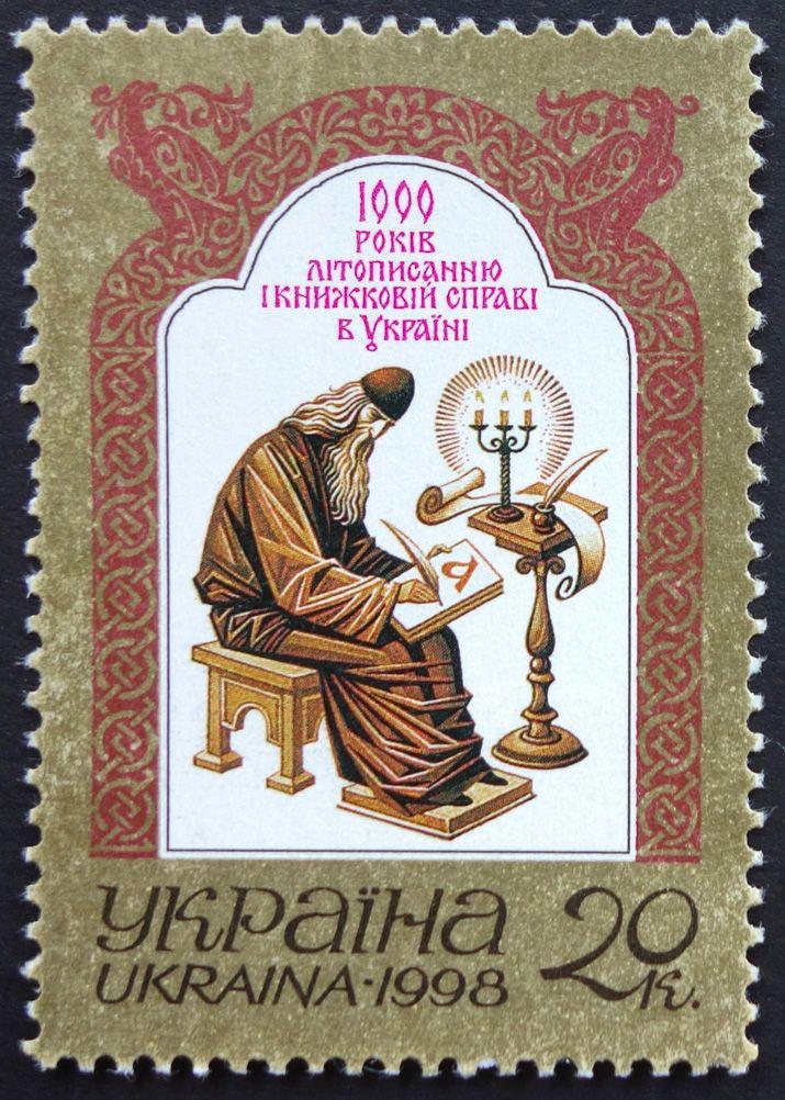 f_1000-let-letopisaniyu-i-knijnomu-delu-v-ukraine-pochtovaya-marka_shtanko_aleksey_1371064299