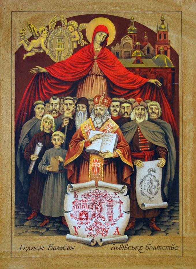f_pervaya-konstituciya-ukrainy-getmana-porlika-gedeon-balaban-lvovskoe-bratstvo_shtanko_aleksey_1375388922