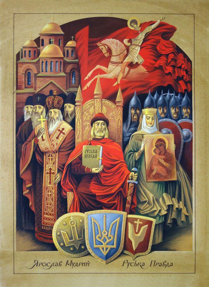 f_pervaya-konstituciya-ukrainy-getmana-porlika-yaroslav-mudryy-russkaya-pravda_shtanko_aleksey_1375389587