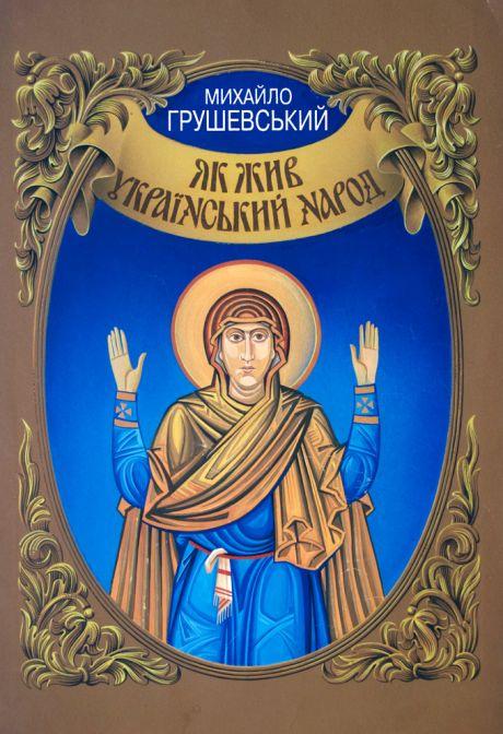 kak-jil-ukrainskiy-narod-m-grushevskiy-oblojka_shtanko_aleksey_1371517143