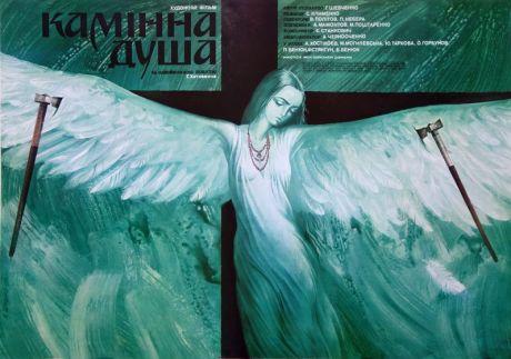 kamennaya-dusha-poster-k-kinofilmu-_shtanko_aleksey_1370633888