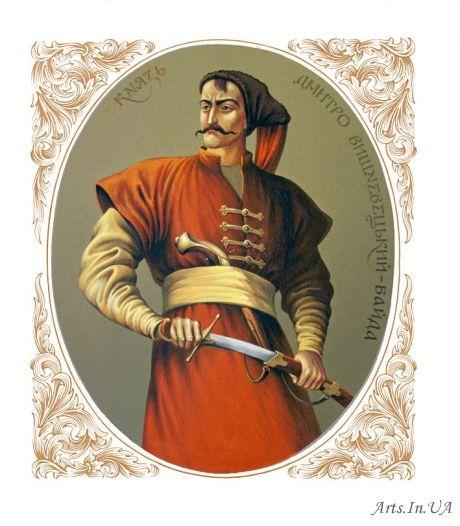 князь Дмитро Вишневецкий-Байда