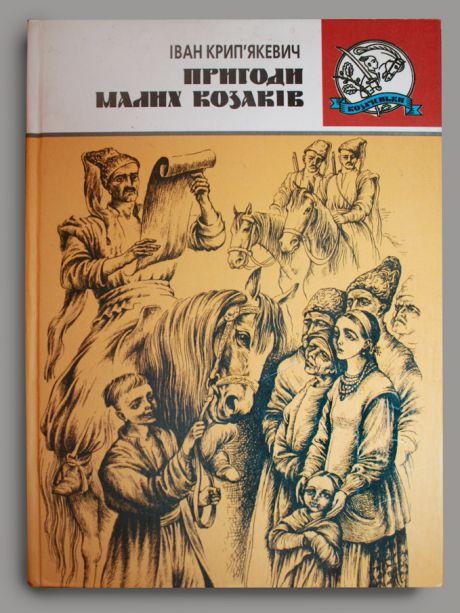 pervaya-konstituciya-ukrainy-illyustraciya---1_shtanko_aleksey_1370560246