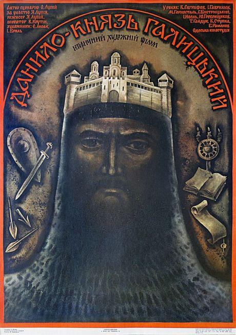 poster-k-kinofilmu--danilo---knyaz-galickiy_shtanko_aleksey_1370616773