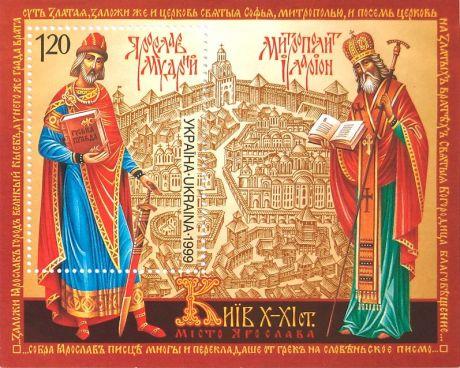 yaroslav-mudryy-pochtovaya-marka-_shtanko_aleksey_1370881865