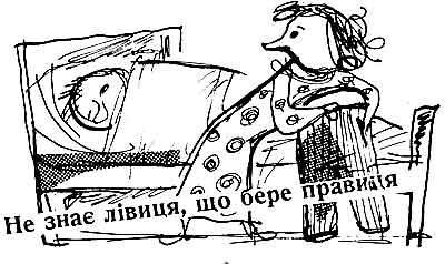 Карикатура «Не знає лівиця, що бере правиця» з циклу «Народні прислів'я й приказки».