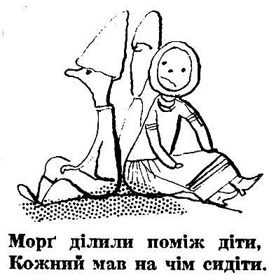 Карикатури з циклу «Галичина 1957.