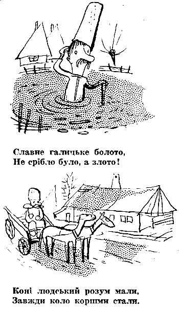 Карикатури з циклу Галичина, 1957.
