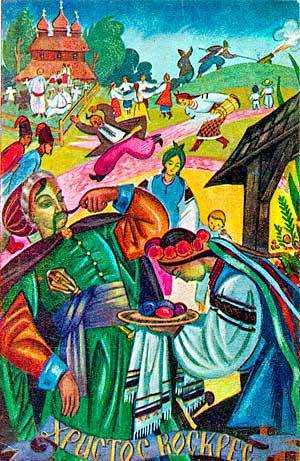 Листівка Український Великдень (Краків, 1942).