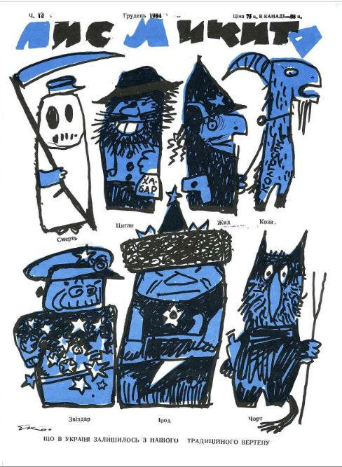 Обкладинка сатиричного видання Лис Микита