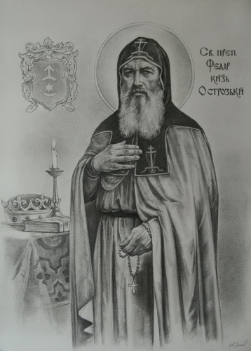Св. Федор Острожский