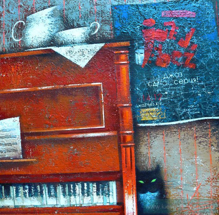 «Домашний джаз»