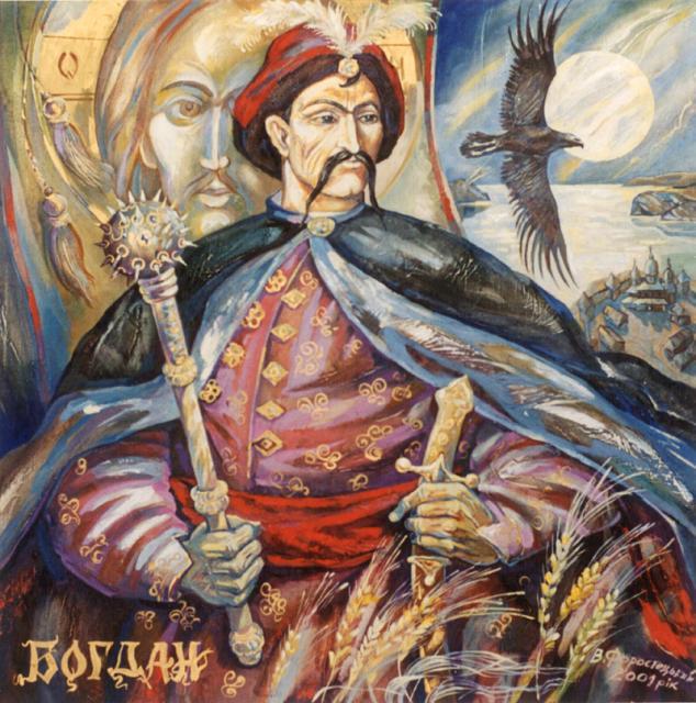 Богдан.