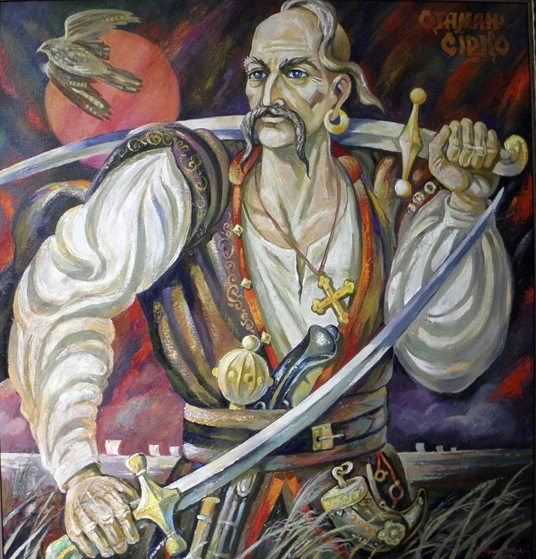 Отаман Сірко.