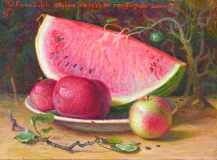 Яблука, кавун та гарбузове дерево