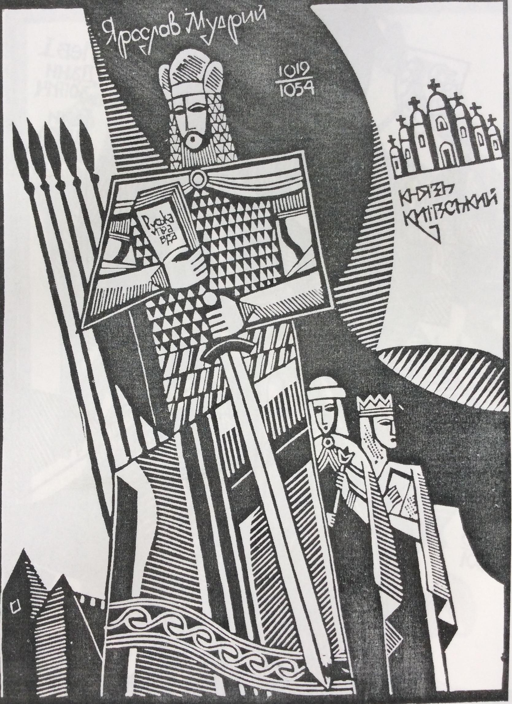 Художник-графік Яців Мирон з Голешева – Роман Свередюк Гуцул І Гуцулка