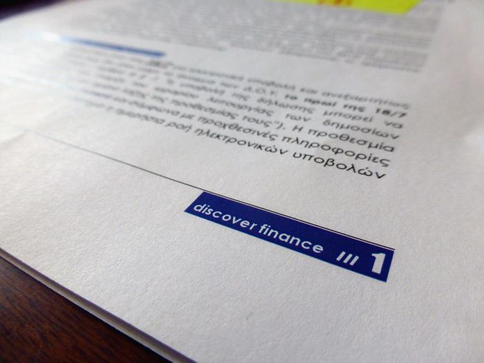 Παράταση μέχρι τα μέσα Απριλίου για τις δηλώσεις πόθεν έσχες