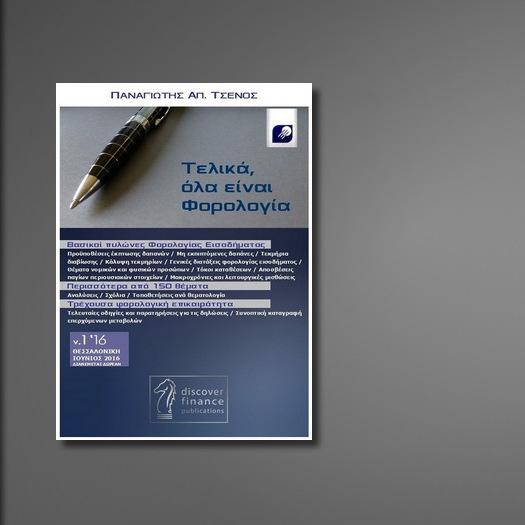 """""""Τελικά, όλα είναι Φορολογία"""", εκδ. discover finance"""