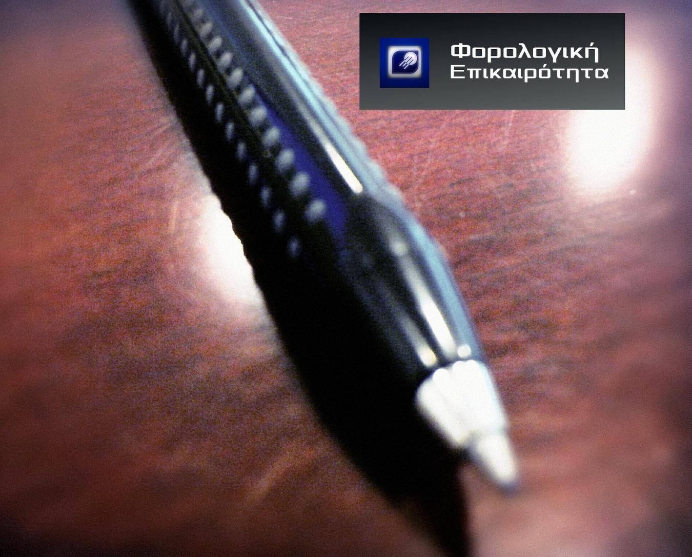 Προς επεξεργασία Νομοσχέδιο με κεντρική θεματολογία τις υπηρεσίες του ΓΕΜΗ