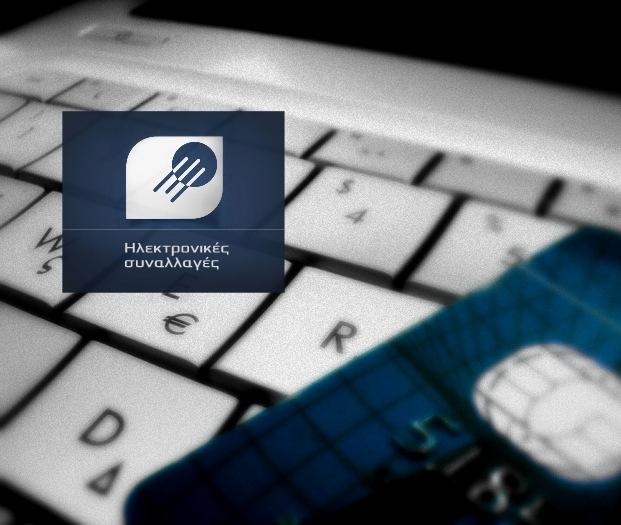 Τι μεταβάλλεται -και τι όχι- στις ηλεκτρονικές συναλλαγές