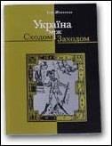 Елітарна книга від Львівської Богословської Академії