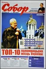 """Газета """"Собор"""" - до Вашої уваги"""