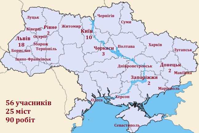 Карта учасників Всеукраїнського студентського конкурсу журналістських матеріалів і наукових проектів «Світ, що ЗМІнюється…»
