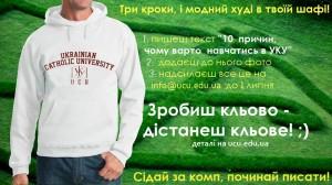 худі УКУ