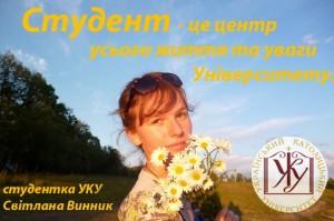Світлана Винник copy (1)