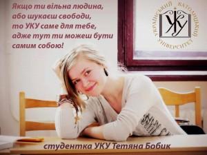 Тетяна Бобик copy