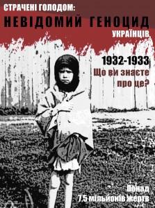 Один із постерів експозиції, розміщений на гуманітарному факультеті УКУ. прийрочений до 80-ліття вшанування жертв Голодомору