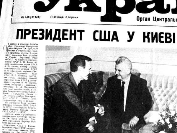"""Виступ у столиці УРСР президента США Джорджа Буша ввійшов в історію як """"chicken Kiev speech""""."""