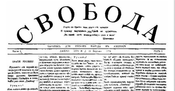 """Так виглядало перше число """"Свободи"""" за 15 вересня 1893 р."""