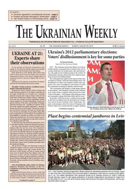 """Англомовні українці США можуть читати """"The Ukrainian Weekly"""""""
