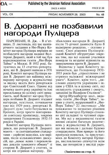 Публікація за 2003 рік, яка пояснює, чому журналіст Волтер Дюранті не буде позбавлений Пулітцера