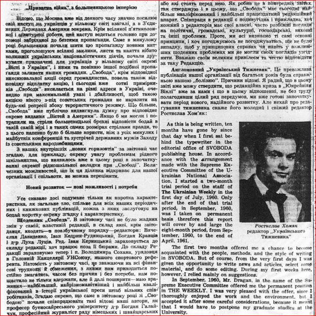 """Одна з публікацій """"Свободи"""", де йдеться і про Ростислава Хом'яка"""