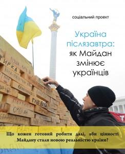 промова майдан-01