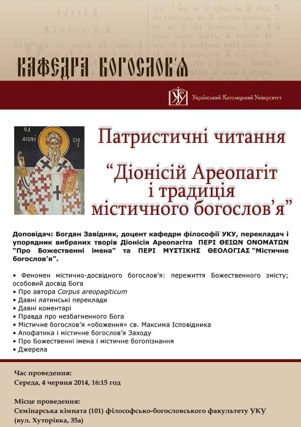 patrystychni_chyt_dionisiy