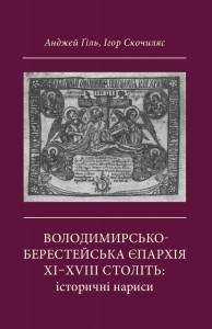 «Володимирсько-Берестейська єпархія XI–XVIII століть: історичні нариси»