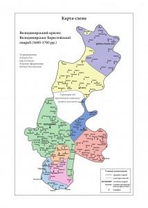 Карта-схема Володимиро-Брестської єпархії