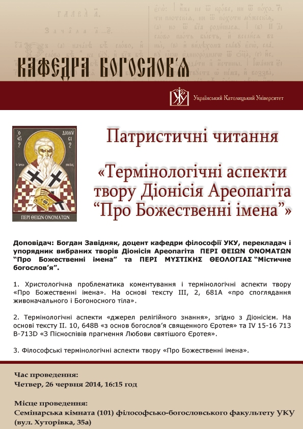 Діонісій_Патристичні читання 2