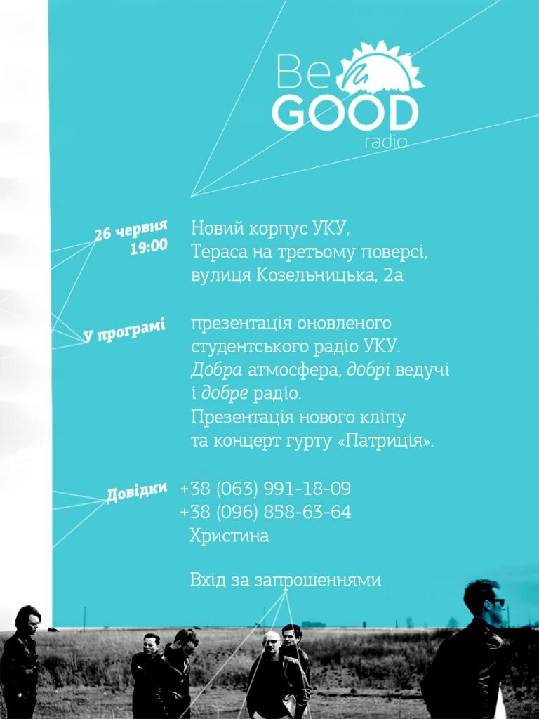 Презентація студентського радіо УКУ
