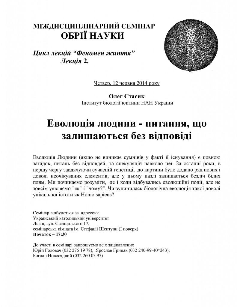 Seminar_Stasyk_12_06_14-page-001
