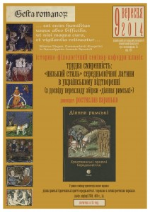 Gesta Romanorum семінар.indd